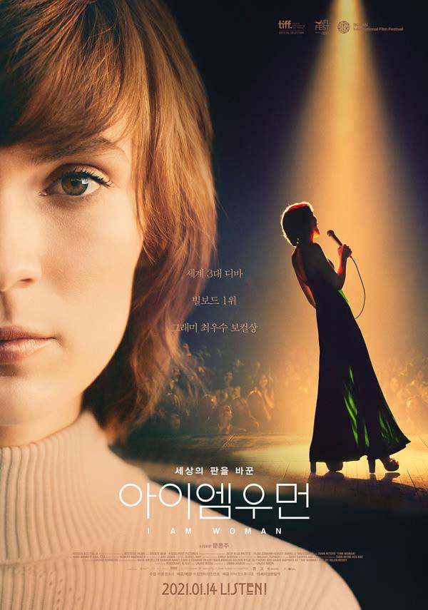 아이 엠 우먼 포스터