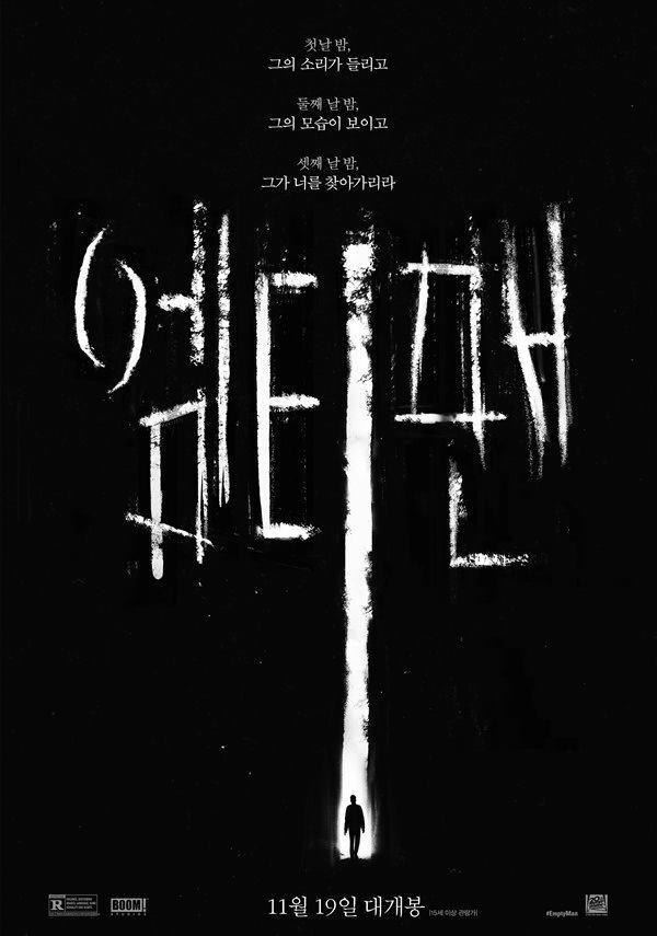 엠티맨 포스터 새창