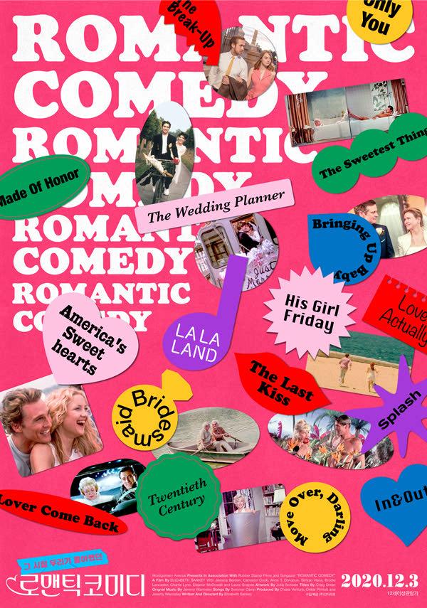 로맨틱 코미디 포스터 새창