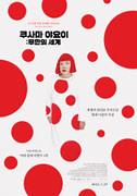 쿠사마 야요이-무한의 세계 포스터