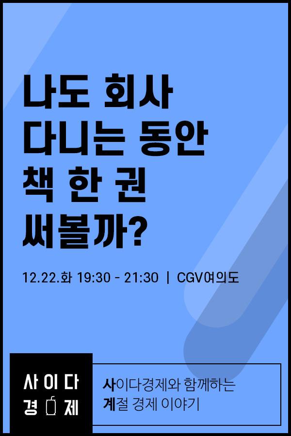 [사이다경제_사계강의(겨울)]나도 회사 다니는 동안 책 한 권 써볼까 포스터 새창