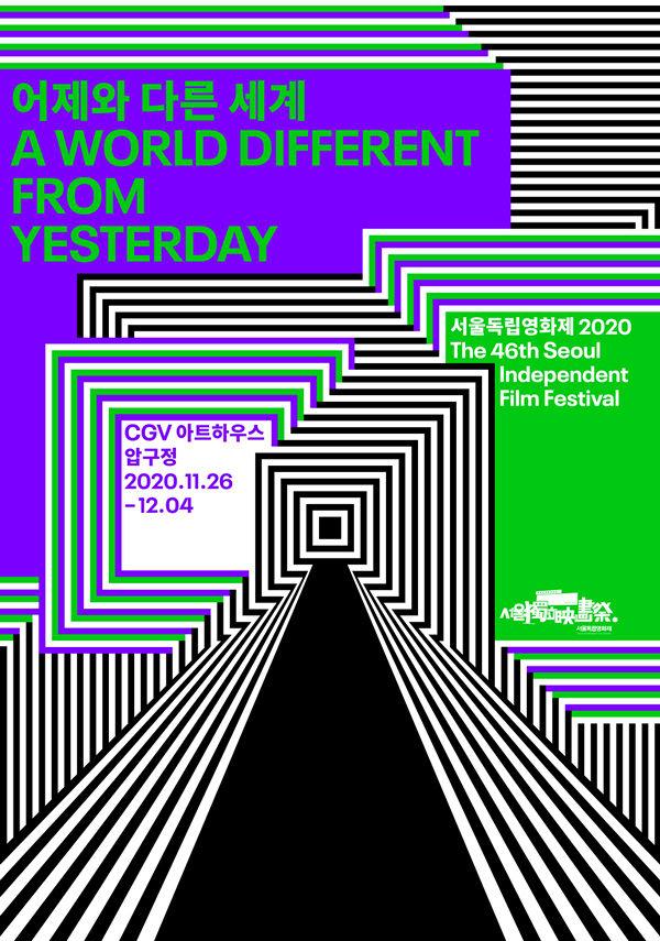 SIFF2020-페스티벌초이스 단편 쇼케이스 4(GV) 포스터 새창