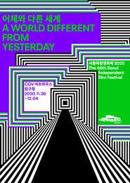 SIFF2020-페스티벌초이스 단편 쇼케이스 5 포스터