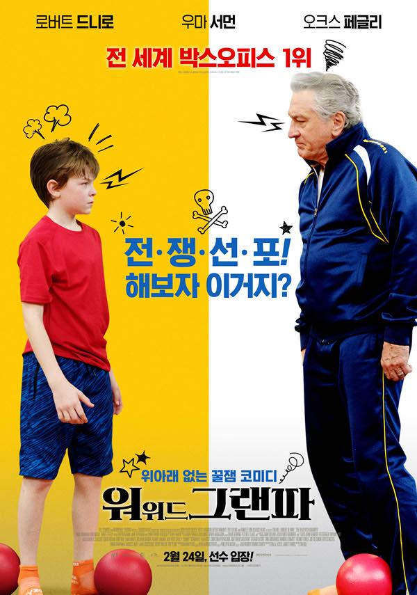 워 위드 그랜파 포스터 새창