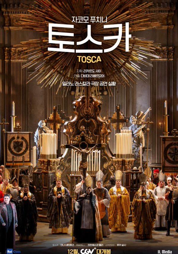 (월간오페라)토스카 포스터 새창