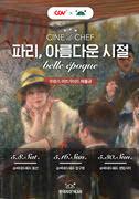 [식사 패키지]파리, 아름다운 시절-벨 에포크(belle epoque) 근대 미술의 시작 포스터