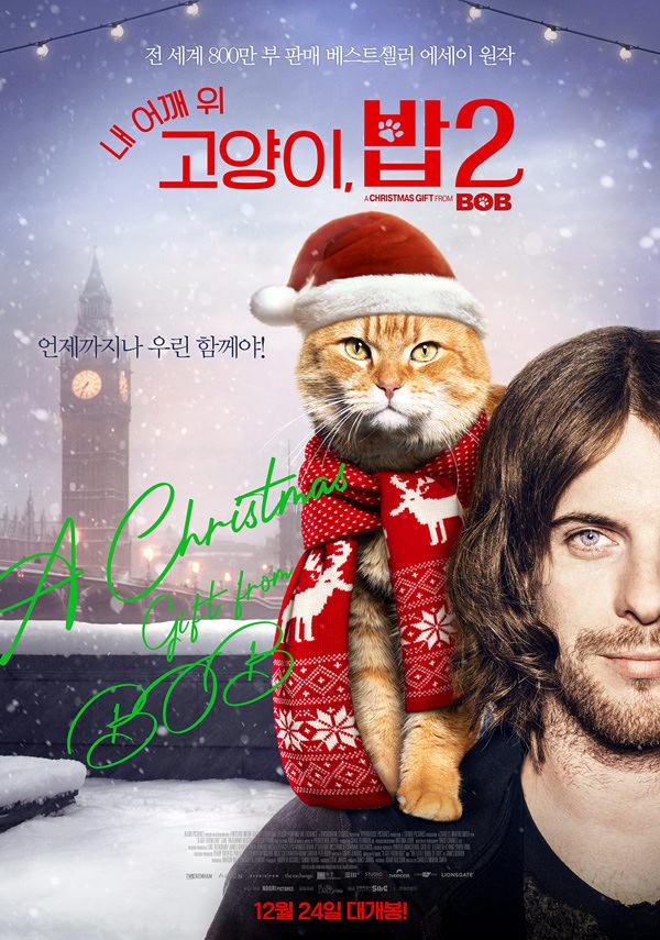 내 어깨 위 고양이, 밥 2 포스터 새창