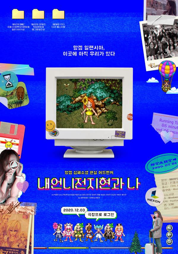 내언니전지현과 나 포스터 새창