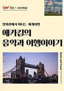 [재즈올로지] 영화관에서 떠나는 세계여행 포스터