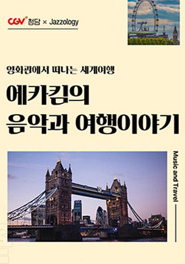 [재즈올로지] 영화관에서 떠나는 세계여행 포스터 새창