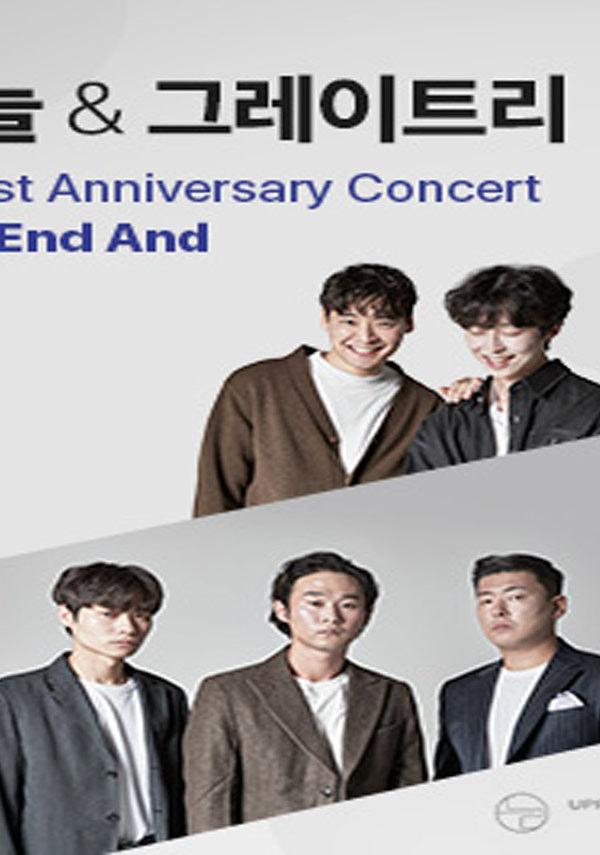 End And 늘,그레이트리 1주년공연 포스터 새창