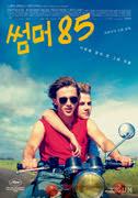 썸머 85 포스터