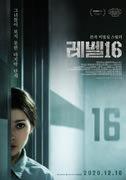 레벨 16 포스터