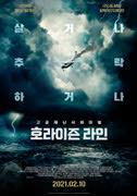 호라이즌 라인 포스터