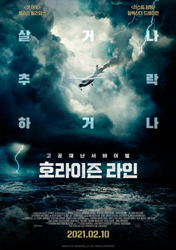 호라이즌 라인 포스터 새창