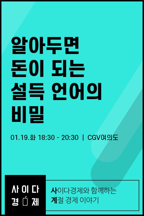 [사이다경제_사계강의(겨울)]알아두면 돈이 되는 설득 언어의 비밀 포스터