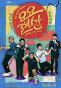 요요현상 포스터