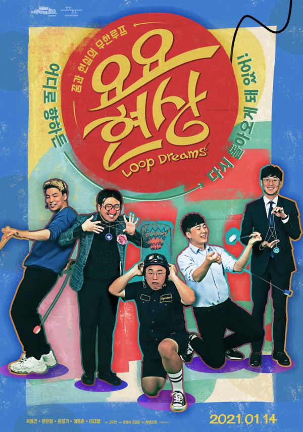 요요현상 포스터 새창
