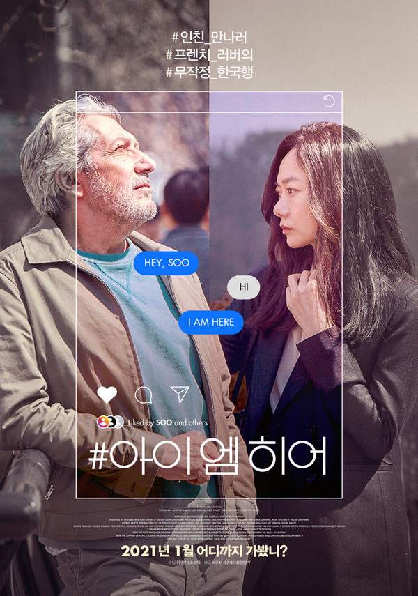 #아이엠히어 포스터 새창