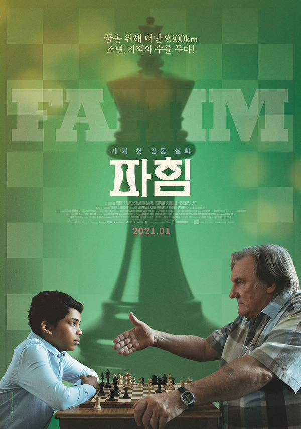 파힘 포스터