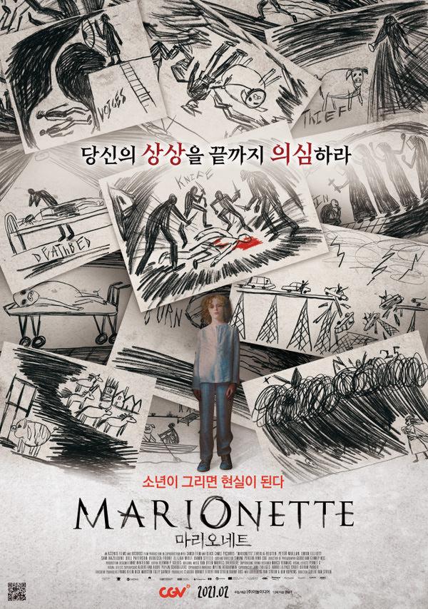 마리오네트 포스터