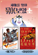 뱅가드+화양연화 리마스터링(중화영화 특가-동시상영) 포스터