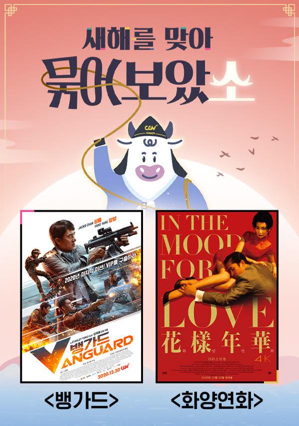 뱅가드+화양연화 리마스터링(중화영화 특가-동시상영) 포스터 새창