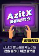 아지트엑스(AzitX) 포스터