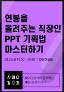 [사이다경제_사계강의(겨울)]연봉을 올려주는 직장인 PPT 기획법 마스터하기 포스터