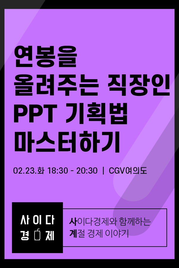 [사이다경제_사계강의(겨울)]연봉을 올려주는 직장인 PPT 기획법 마스터하기 포스터 새창