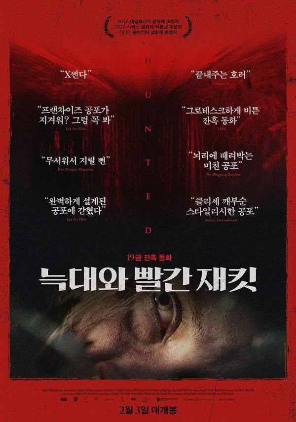 늑대와 빨간 재킷 포스터