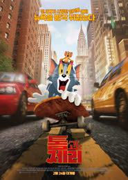 톰과제리 포스터