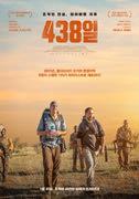 438일 포스터