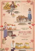 세상의 모든 디저트-러브 사라 포스터