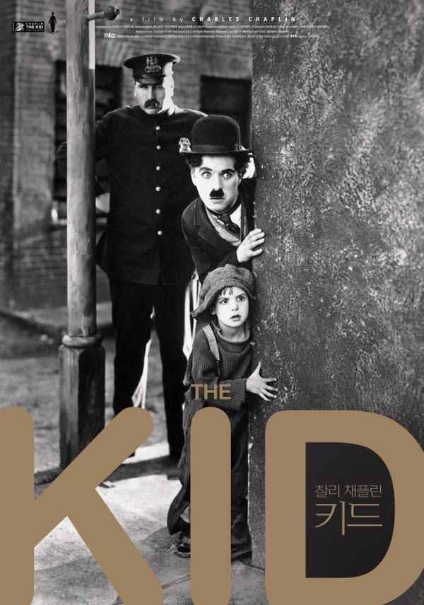 키드 포스터