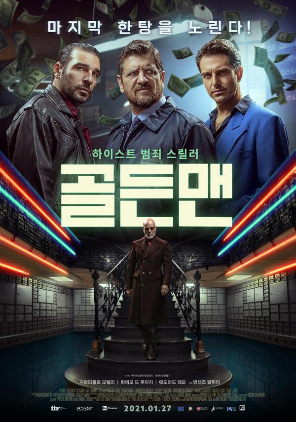 골든맨 포스터 새창