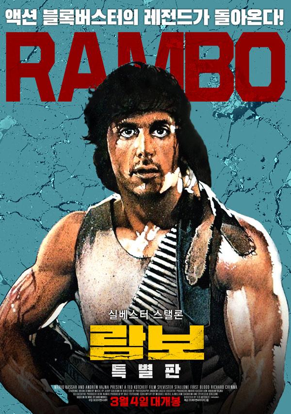 람보-특별판 포스터 새창