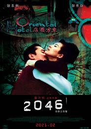 2046 리마스터링 포스터