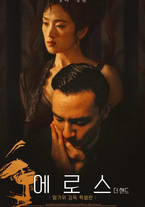 에로스-왕가위 감독 특별판 포스터
