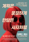 퍼펙트 케어 포스터