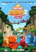 리틀드래곤 코코넛2-정글대탐험 포스터