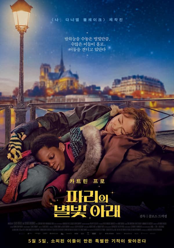 파리의 별빛 아래 포스터