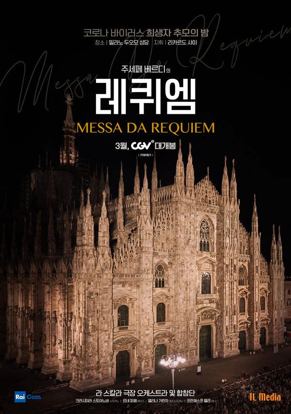(월간오페라)레퀴엠 포스터 새창