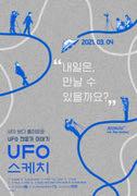 UFO 스케치 포스터