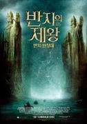 반지의 제왕-반지원정대 포스터