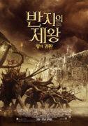 반지의 제왕-왕의 귀환 포스터