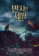 반지의 제왕-두개의 탑 포스터