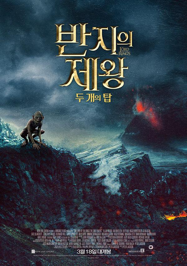 반지의 제왕-두개의 탑 포스터 새창
