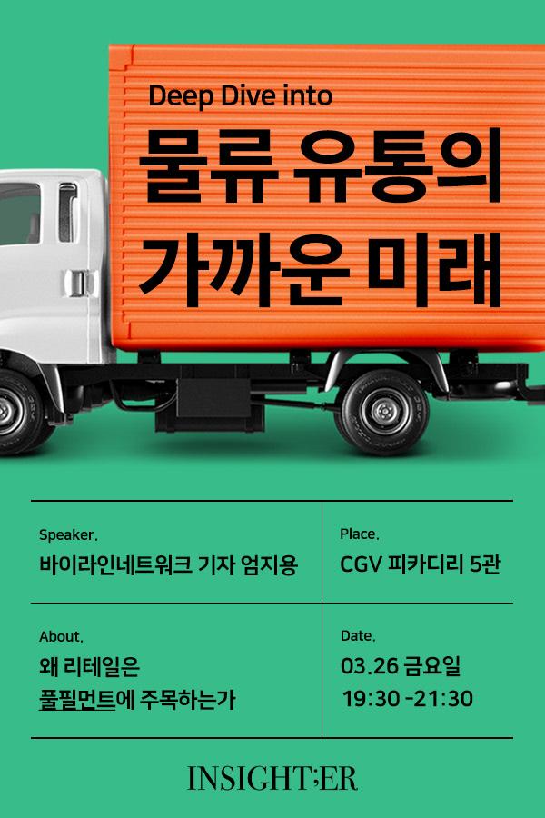 [인사이터 X CGV]물류유통의 가까운 미래 포스터 새창
