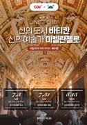 [식사 패키지] 신의 도시 바티칸, 신의 예술가 미켈란젤로_아트가이드와 함께하는 시간 포스터